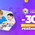 Детская IT-школа СМАРТ дарит -30% на обучение.
