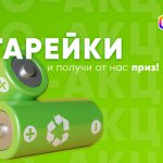 Спасите Планету! Приходите на эко-акцию «Сдай батарейки»